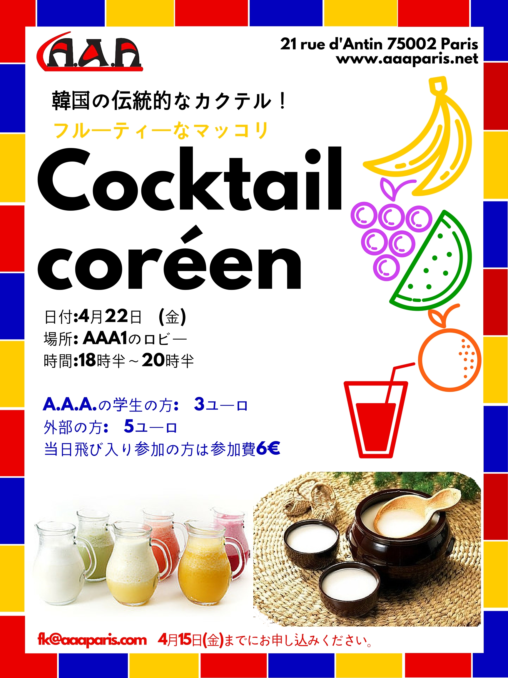 Cocktail japonais